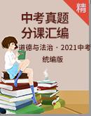 【备考2021】2020年中考道德与法治真题分课精编(原卷版+解析版)