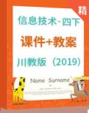 【高效备课】新川教版(2019)信息技术四年级下册 同步课件+教案