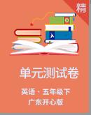 广东开心版英语五年级下册单元测试卷(含答案,音频及听力书面材料)