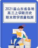 2021届山东省各地高三上学期期末教学质量检测历史试题