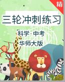 【备考2021】华师大版中考科学三轮冲刺练习(含解析)