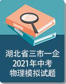 (人教版)湖北省三市一企2021年中考物理模拟试题(含答案)