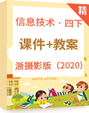 【同步备课】浙摄影版(2020)信息技术四年级下册 课件+教案