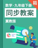 【高效备课】冀教版数学九年级下册 同步教案