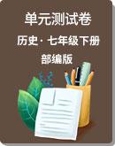 部编版 初中葡京集团娱乐网站 七年级下册 单元测试题(解析版)