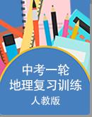 2021年贵州遵义中考地理一轮复习训练:中国地理部分(Word含答案)