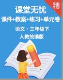 【课堂无忧】小学语文统编版三年级下册备课备考资源精选