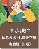 粤教版(B版)初中信息技术 七年级下册 同步课件