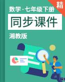 【课堂无忧】湘教版数学七年级下册 同步课件