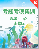 【备考2021】浙教版中考科学二轮复习专题专项集训(含解析)