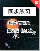 2021年科学冀人版(2017)四年级下册同步练习