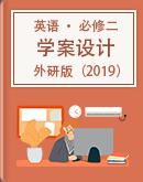 高中英语外研版(2019) 必修第二册学案设计