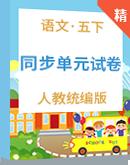 【2021年春季】统编版语文五年级下册同步单元测试卷(含答案)