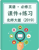 高中英语北师大版(2019)必修第三册同步课件+课时作业