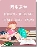 南方版(湖南)(2019)信息技术 六年级下册 同步课件