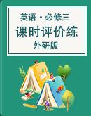 高中英语外研版必修3课时评价练(含解析)