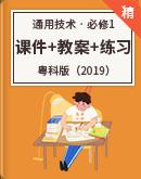 【高效备课】高中通用技术粤科版(2019)必修1 课件+教案+练习