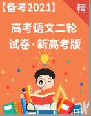 2021届高考语文二轮复习 古代诗文阅读+语言文字运用 试卷(新高考版)