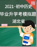 2021年初中历史 毕业升学考试模拟题(湖北省)