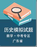 广东省德庆县德城中学2021年中考历史模拟试题(含答案)