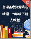 【课堂无忧】初中地理人教版七年级下册备课备考资源精选