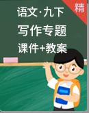 人教统编版语文九年级下册 写作专题 课件+教案