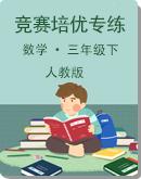 小学数学人教版三年级竞赛培优专练(解析版)