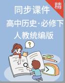 人教统编版高中历史 必修 中外历史纲要(下)同步课件