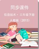 小学信息技术 人教版(2015) 三年级下册 同步课件