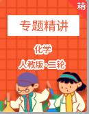【备考2021】中考化学二轮复习专题精讲(课件+练习)