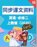上教版(2020)英语必修二同步课文资料