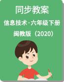 闽教版(2020)信息技术 六年级下册 同步教案
