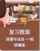 2021年广东省中考道德与法治一轮复习课教学设计