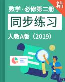 人教A版(2019)数学必修第二册 同步练习(含解析)