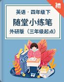 外研版(三年级起点)四年级下册英语随堂小练笔(含答案)