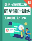 人教B版(2019)数学必修第二册 同步课时训练(含答案)