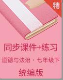 【课堂无忧】统编版道德与法治七年级下册(教学课件+同步检测)