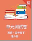 湘少版四年级下册英语单元测试卷(含答案及听力书面材料 无音频)