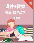 湘美版书法四年级下册课件+教案