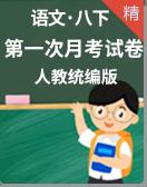 人教统编版语文八年级下册 第一次月考试卷