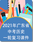 广东省2021年中考历史一轮复习课件