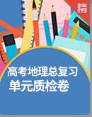 2021学年度高考地理总复习单元质检卷(含解析)