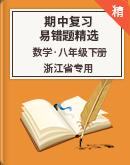 【期中复习】浙教版数学八年级下册 易错题精选