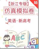 【浙江專版】2021年新高考英語沖刺仿真模擬試卷 (含聽力音頻+聽力原文+答案)