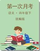小学语文统编版四年级下学期第一次月考试卷汇总