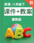【备课宝典】冀教版英语八年级下课件+教案+素材