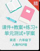 【课堂无忧】小学英语人教PEP版五年级下册备课备考资源精选