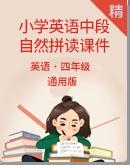 小学英语中段自然拼读课件(通用版)
