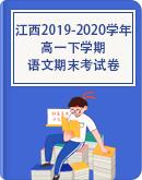 江西省各地区2019-2020学年高一下学期语文期末考试卷汇总