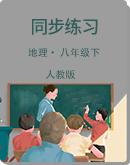 人教版八下地理同步习题(word版附解析)